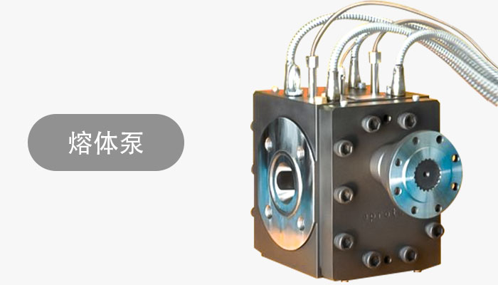 melt-X熔体泵
