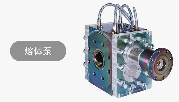 melt-x s 熔体泵